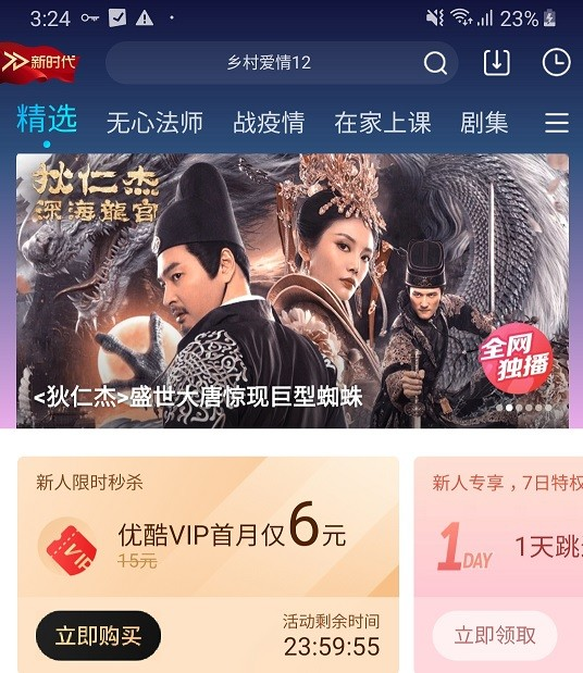 youku android app